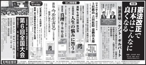 komyo-sankei-zengo-3004116-03