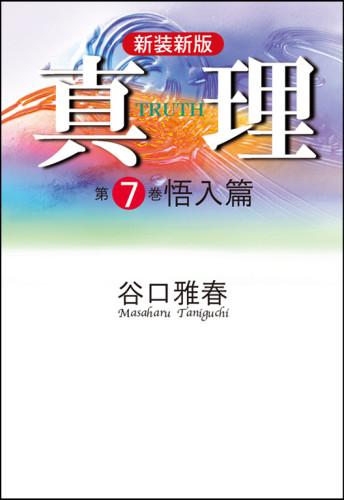 03-07悟入篇