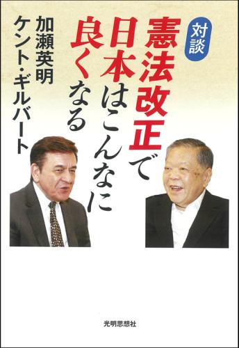 06-対談憲法改正