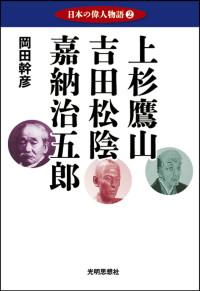 06-日本の偉人物語2