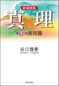 03-10実相篇