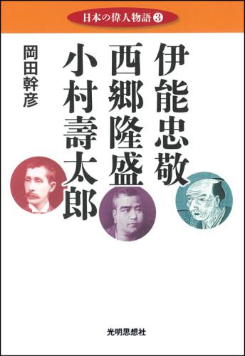 06-日本の偉人物語3