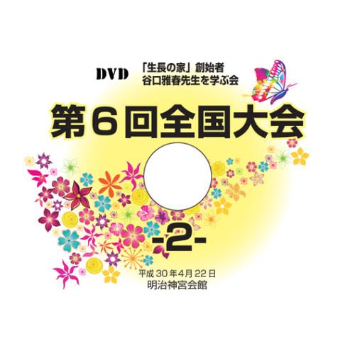 第6回全国大会DVDレーベル2枚目300723.indd