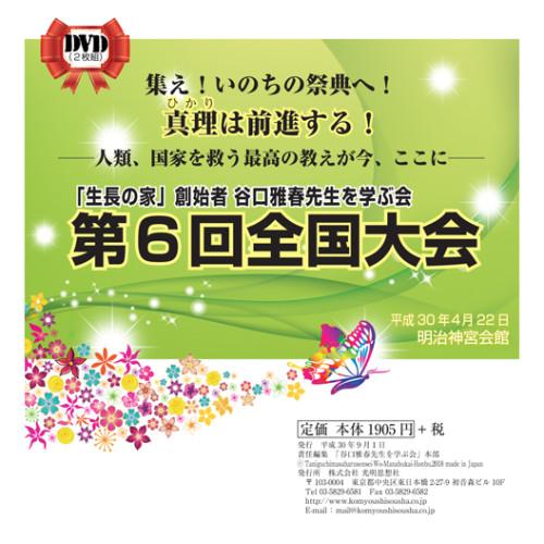 第6回全国大会DVDジャケット300723.indd