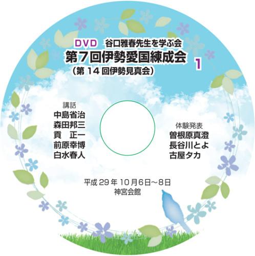 第7回伊勢練成会DVDレーベル-1枚目.indd