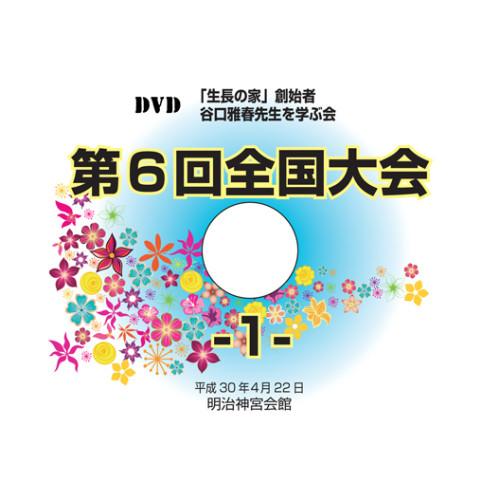 第6回全国大会DVDレーベル1枚目300723.indd