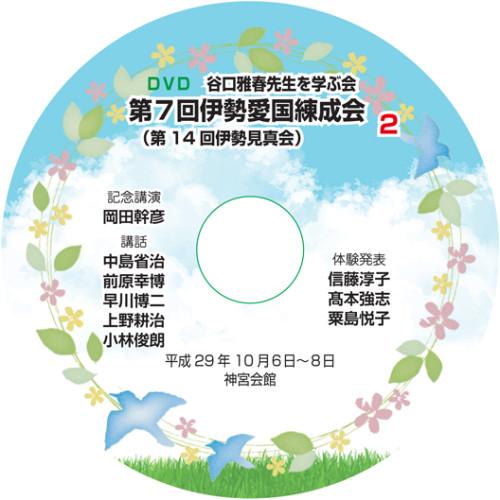 第7回伊勢練成会DVDレーベル-2枚目.indd