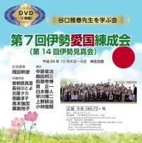 7回伊勢見真会DVDジャケット300723.indd
