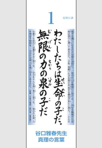 07-平成31年版(1日)