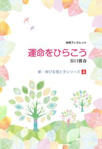 booklet3-inoti1-4-hyo14-kettei-300920.indd