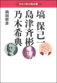 06-日本の偉人物語4