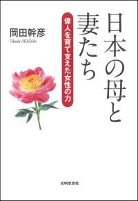 06-日本の母と妻たち