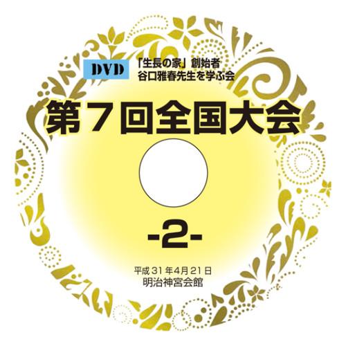 10-第7回レーベル2