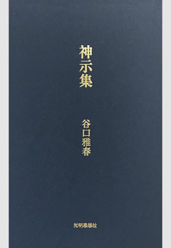 02-神示集