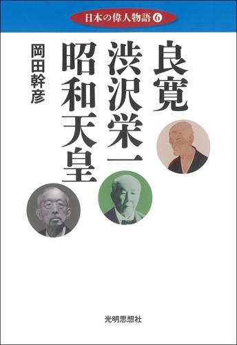 06-日本の偉人物語6