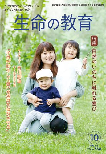 seimei-kyouiku-3-10-last.indd